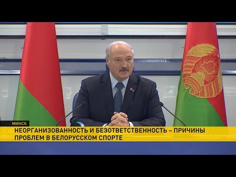 Лукашенко: если не будет результатов в Токио, спортивные чиновники лишатся постов!
