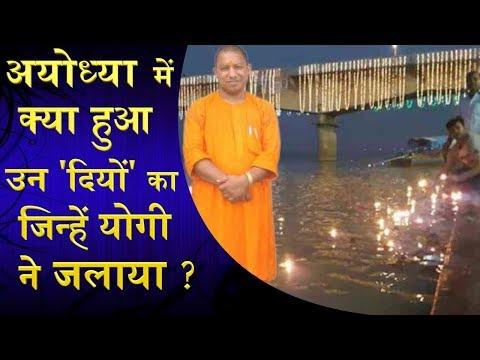 अयोध्या में क्या हुआ उन 'दियों' का जिन्हें योगी ने जलाया ?/ YOGI VISITS IN AYODHYA ON DIWALI