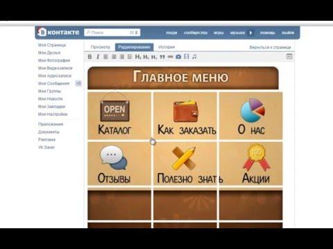 Делаем меню вконтакте 2015 (закрепляем в топ)