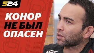 Камил Гаджиев и Владимир Минеев о бое Хабиба и Конора | Sport24