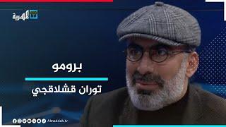 توران قشلاقجي رئيس بيت الاعلاميين العرب والأتراك ضيف البوصلة مع عارف الصرمي   برومو