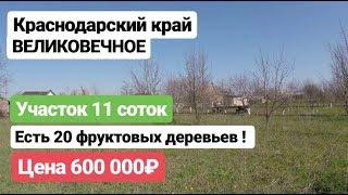 Земельный участок 11 соток в Краснодарском крае / с. Великовечное / Цена 600 000