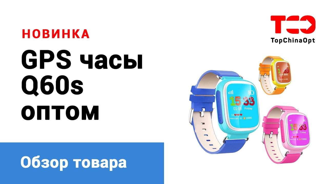 10 апр 2016. Smart baby watch q60 первое знакомство и сравнение с q50. Если часы с трекером q60 купить в интернет-магазине videotoy.