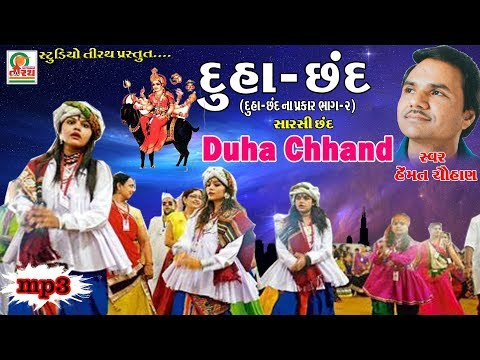 Duha Chhand  Part -2 [meladi Maa]