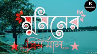 Bangla new gojol status | bangla Islamic gojol status | Black secreen status