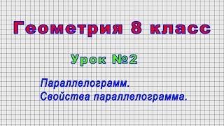 Геометрия 8 класс (Урок№2 - Параллелограмм.)