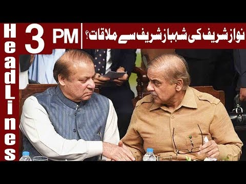 Nawaz Sharif awaits NAB's nod to meet Shehbaz Sharif | Headlines 3 PM | 25 November 2018 | Express