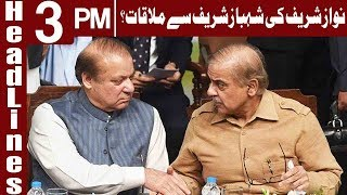 Nawaz Sharif awaits NAB's nod to meet Shehbaz Sharif | Headlines 3 PM | 25 November 2018 | Express