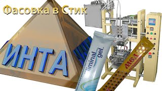 Упаковочное оборудование. Автомат ИН-СТИК-П для фасовки и упаковки в пакеты стик(Производство и продажа фасовочно-упаковочного оборудования http://inta.org.ua/INSTIKT.html e-mail: intakiev@mail.ru Автомат