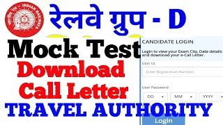 RAILWAY GROUP-D, DOWNLOAD CALL LETTERS, ST/SC TRAVEL AUTHORITY, MOCK TEST, ADMIT CARD :-SahuG Manish