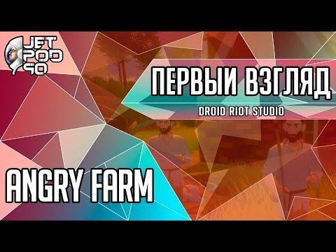 ПЕРВЫЙ ВЗГЛЯД на игру ANGRY FARM от JetPOD90! Обзор экшен фермы с элементами стратегии и выживания.