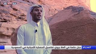 جبل عكمة في العلا يروي تفاصيل الحضارة اللحيانية في السعودية