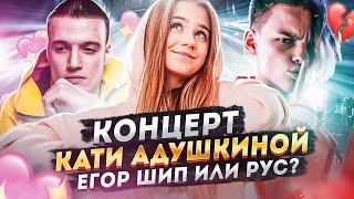 Концерт Кати Адушкиной. Открыл бизнес в кредит. Егор Шип или Рус ? смотреть онлайн в хорошем качестве бесплатно - VIDEOOO