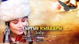 Добр - Кыргыз кыздары / Жаны ыр 2019 | Премьера песни 2019