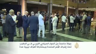 جولة حاسمة من الحوار الليبي بالمغرب