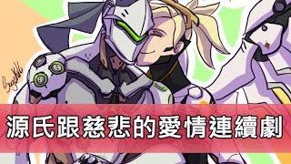 【鬥陣特攻】鬥陣情➲0111PTR小改動◆源氏慈悲◆情人節 thumbnail