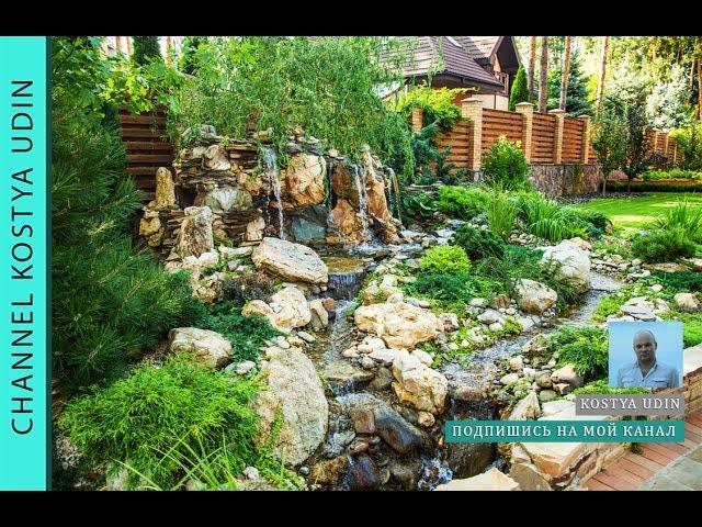 Ландшафтный дизайн, Природный стиль. Пруд, Водопад (#LANDSCAPE)
