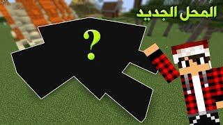 عرب كرافت #16 بناء محلي الجديد في السيرفر !!؟