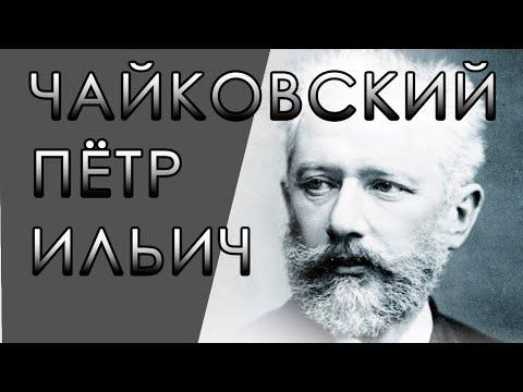 П.И.Чайковский Симфония № 6 си минор, соч. 74 «Патетическая» Allegro Con Grazia (вторая часть)