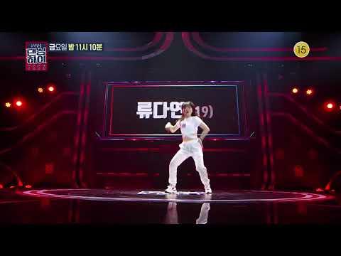 댄싱하이 -[무편집 풀영상] 류다연 (19, 여, 얼반) 댄싱하이 20180907