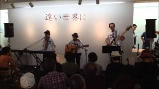 2015年8月 ルネスホール オヤジミュージックパレード Ogoふぁみりー の...