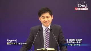 수원은혜교회 황유석 목사 – 내 예배의 대상은 하나님이십니다