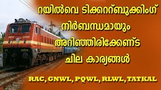 MUST KNOW THINGS BEFORE RAILWAY TICKET BOOKING