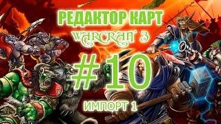Редактор Карт Warcraft 3 - 10 урок - ИМПОРТ, модели юнитов