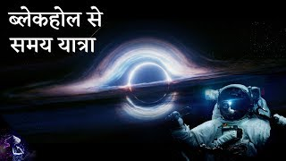 Blackhole and Time Travel Hindi (Time Travel part #2)