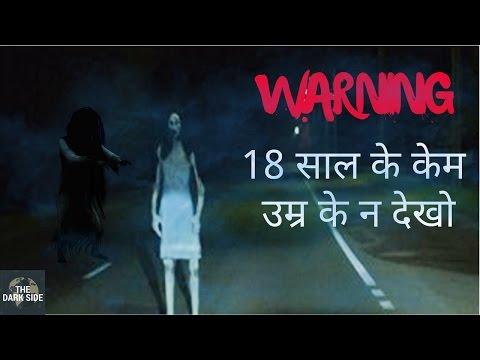 छत्तीसगढ़ में प्रेतवाधित जगह | Haunted places in Chhattisgarh | In Hindi