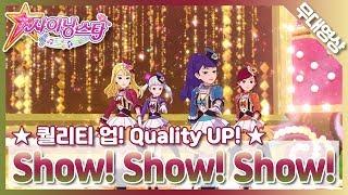 [MV] 퀄리티업! 포시즌 - Show! Show! Show!|Quality UP! 4Season - Show! Show! Show!|SM Artists