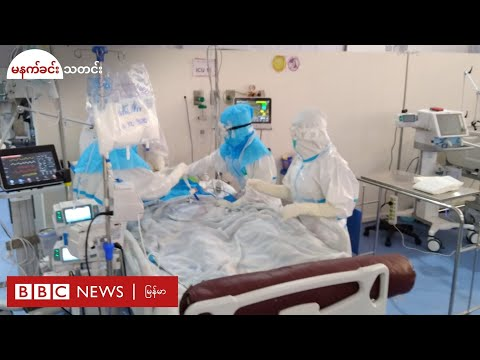 သူနာပြု၂၀ကူးစက်ခံရပြီး သားဖွားဆရာမကြီးနဲ့သူနာပြု ဆရာမကြီးတို့ ကိုဗစ်ကြောင့်ဆုံးပါး- BBC News မြန်မာ