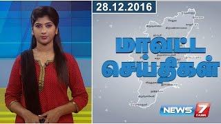 Tamil Nadu Districts News 28-12-2016 – News7 Tamil News