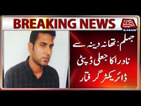 Jhelum: NADRA's fake deputy director arrested from Dina Station