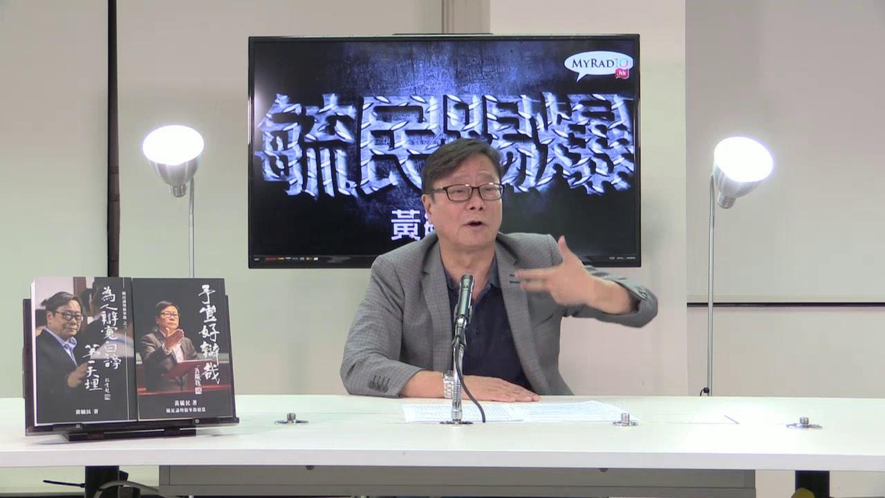 黃毓民 毓民踢爆 171016 ep266 狐假虎威 揣摩上意 林鄭不排除拒肥彭入境 - YouTube