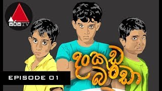 Dankuda Banda - Episode 01 -  Sirasa TV 19th February 2018 Thumbnail