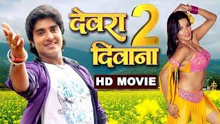 देवरा दिवाना 2   चिंटू पांडेय की इस फिल्म को हिट होने से कोई नहीं रोक सकता   Bhojpuri New Film 2020