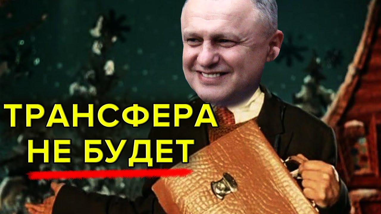 Кто же сорвал трансфер Динамо Киев??? / Новости футбола сегодня MyTub.uz TAS-IX
