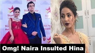 Shocking! Star Awards में naira ने की हिना की Insult | Watch Video | Naira Insulted Hina | FCN