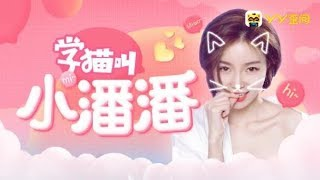 小潘潘 小峰峰 - 学猫叫 - 歌词版