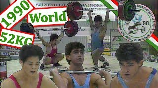 52KG | 1990 | World Weightlifting Championships (Budapest, Hungary)