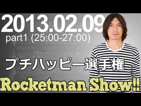 Rocketman Show!!  2013.02.09 放送分(1/2) 出演:ロケットマン(ふかわりょう)、平松政俊