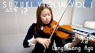 [suzuki violin book.1]Long, Long Ago(그옛날에)