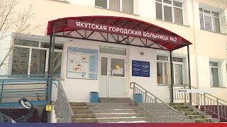 Карантин сняли с Якутской городской больницы №2