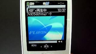 ドコモFOMA  F901iS〜懐かしの携帯電話内蔵着信音〜