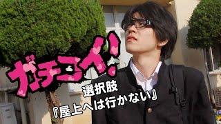 恋愛ゲーム型ドラマ『ガチコイ!』選択肢『屋上へは行かない』 選択肢 ...
