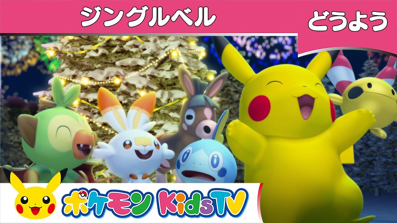 Pikachu Grookey Scorbunny And Sobble Sing Christmas Songs Nintendosoup Feel free to use with credit! sobble sing christmas songs