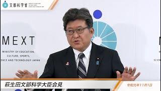 萩生田文部科学大臣会見(令和元年11月1日):文部科学省