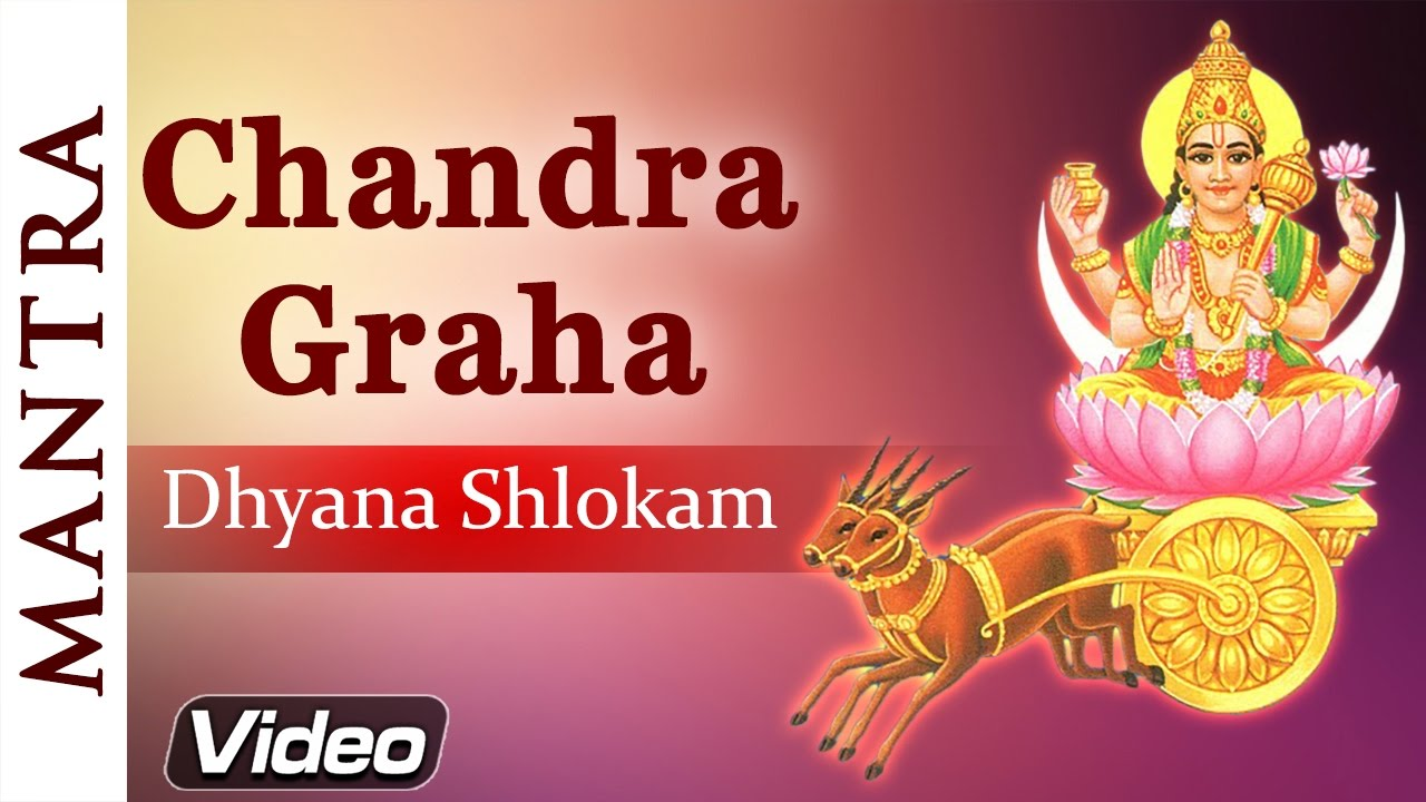 Lord Shukra Graha Hd: Chandra Graha Dhyana Slokam