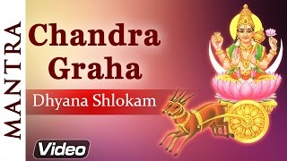 Chandra Graha Dhyana Slokam | Chandra Graha Stotram | Lord Chandra Dev Mantra | Popular Slokas